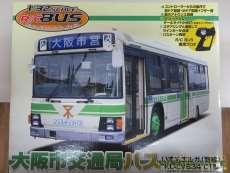 BUS 1/32 フルファンクションR/Cバス|アオシマ
