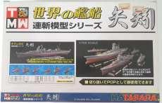 世界の戦艦 矢矧