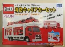 消防キャリアカー セット イオンオリジナル TAKARA TOMY