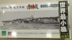 カワダ ナノブロック 日本海軍 航空母艦 赤城|カワダ