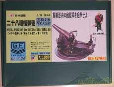 1/35スケール 二十八糎榴弾砲 砲兵4体 乃木大将付 ピットロード