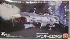 宇宙戦艦ヤマト 超合金魂 地球防衛軍旗艦 アンドロメダ BANDAI