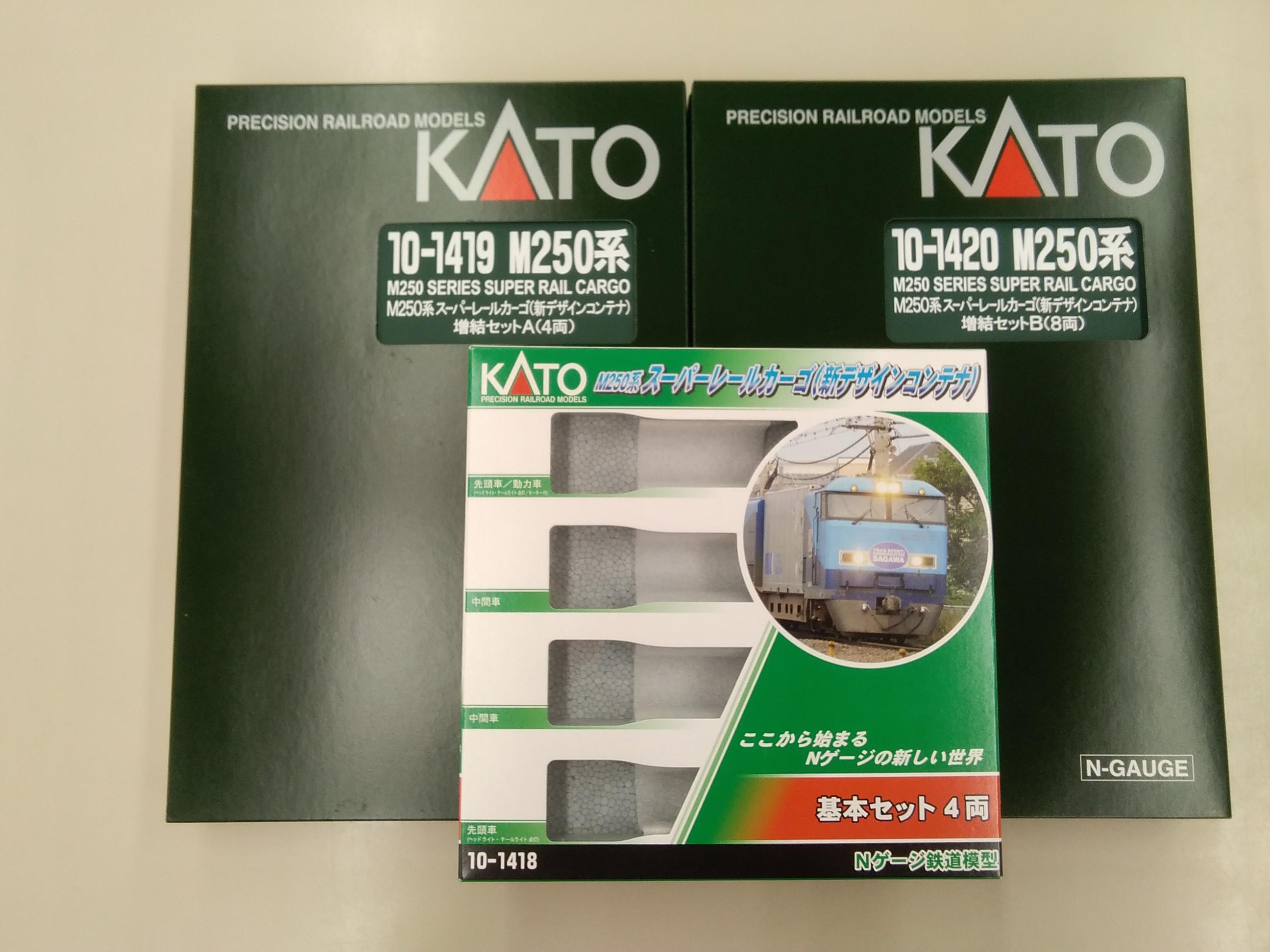 M250系スーパーレールカーゴ基本増結ABセット|KATO