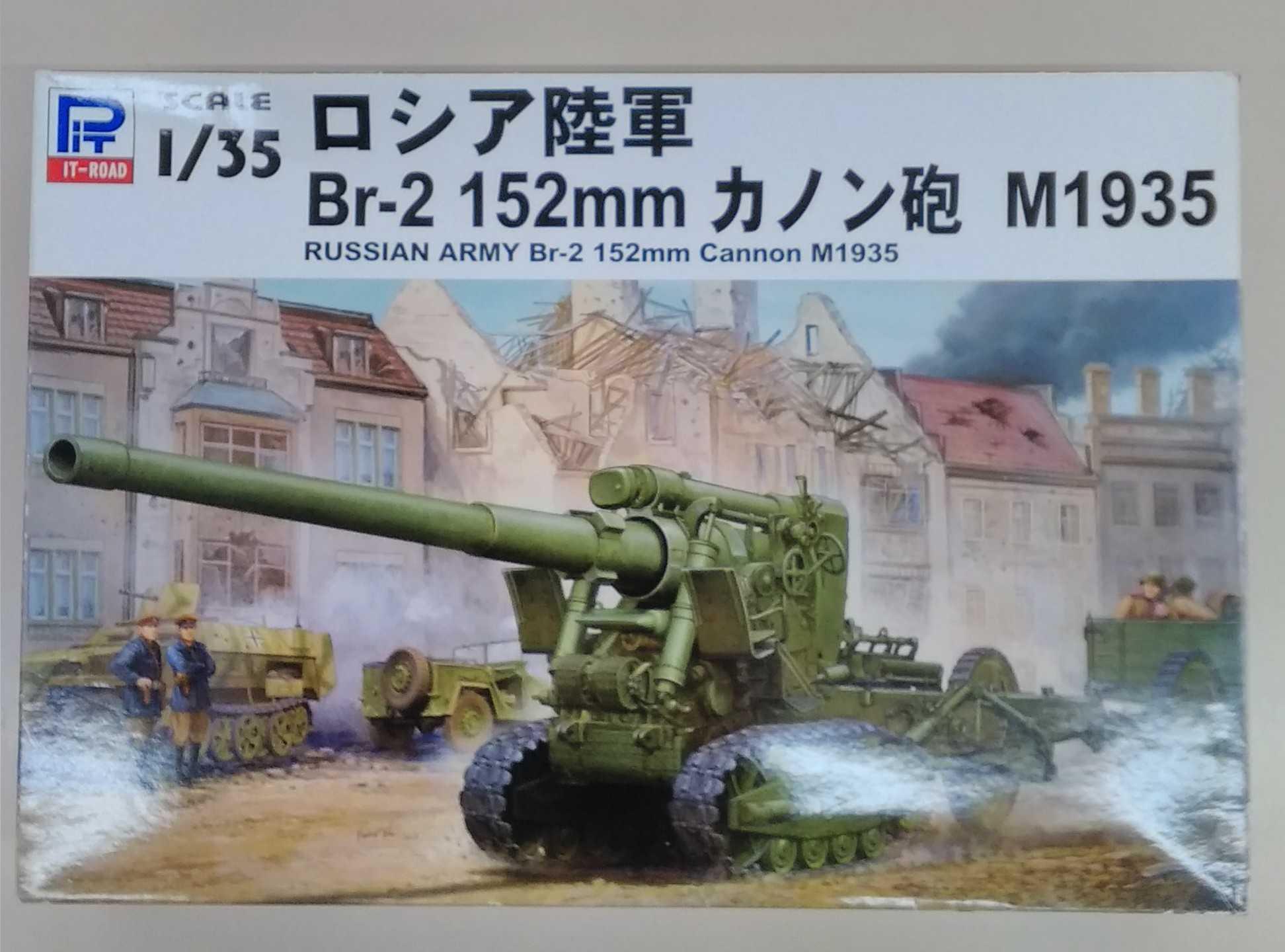 戦車|ピットロード