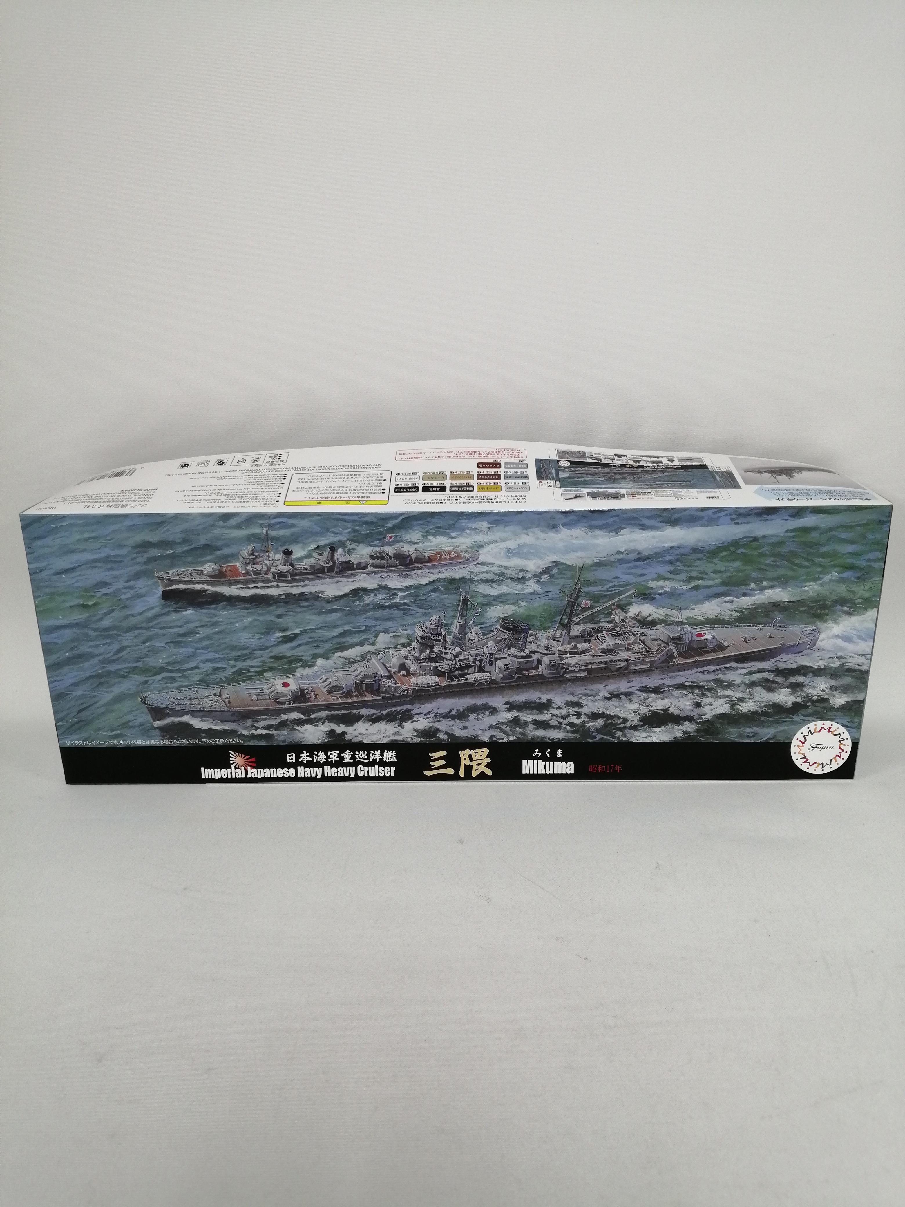 1/700 日本海軍重巡洋艦 三隈|フジミ模型