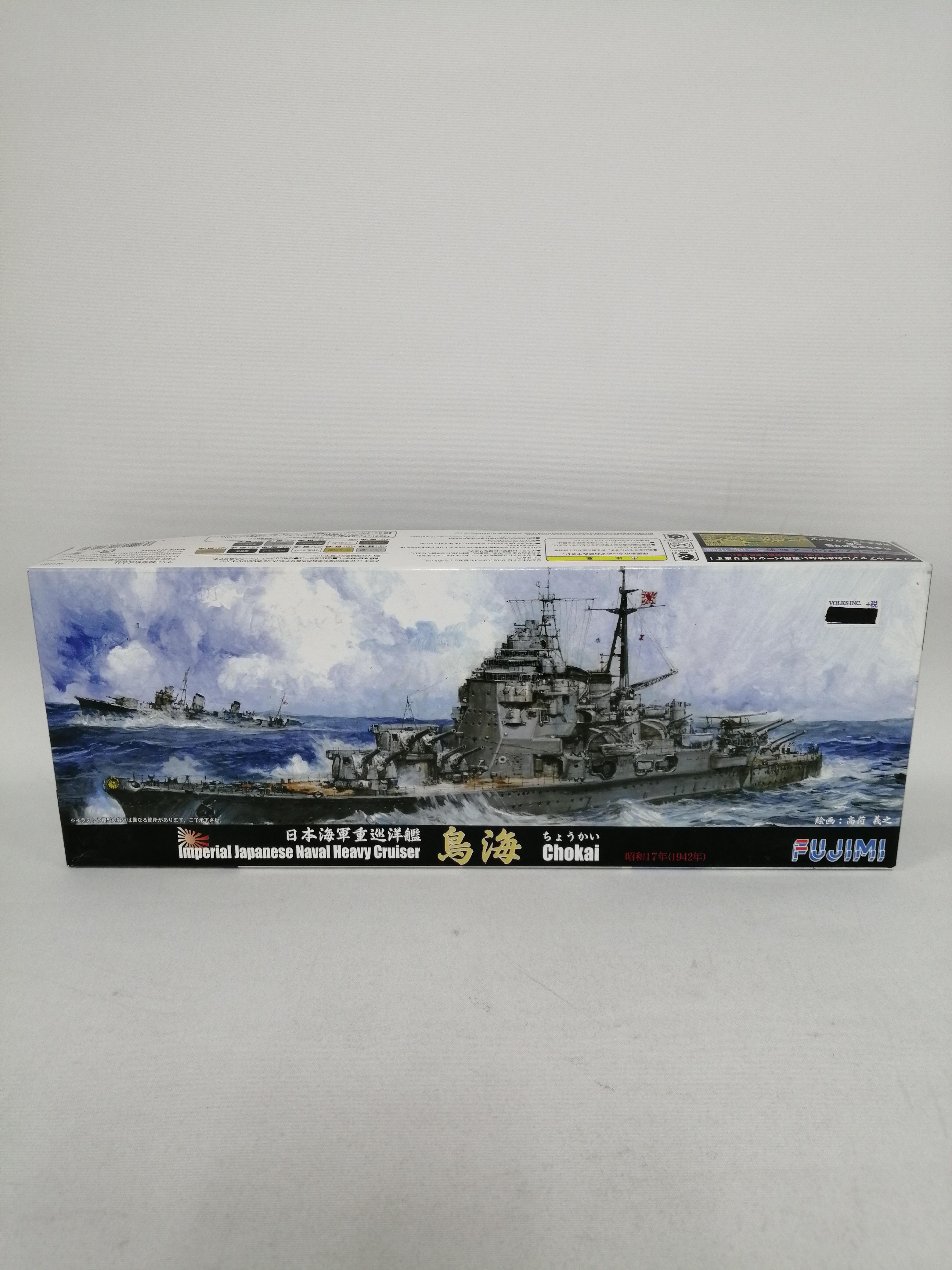 1/700 日本海軍重巡洋艦 鳥海|フジミ模型