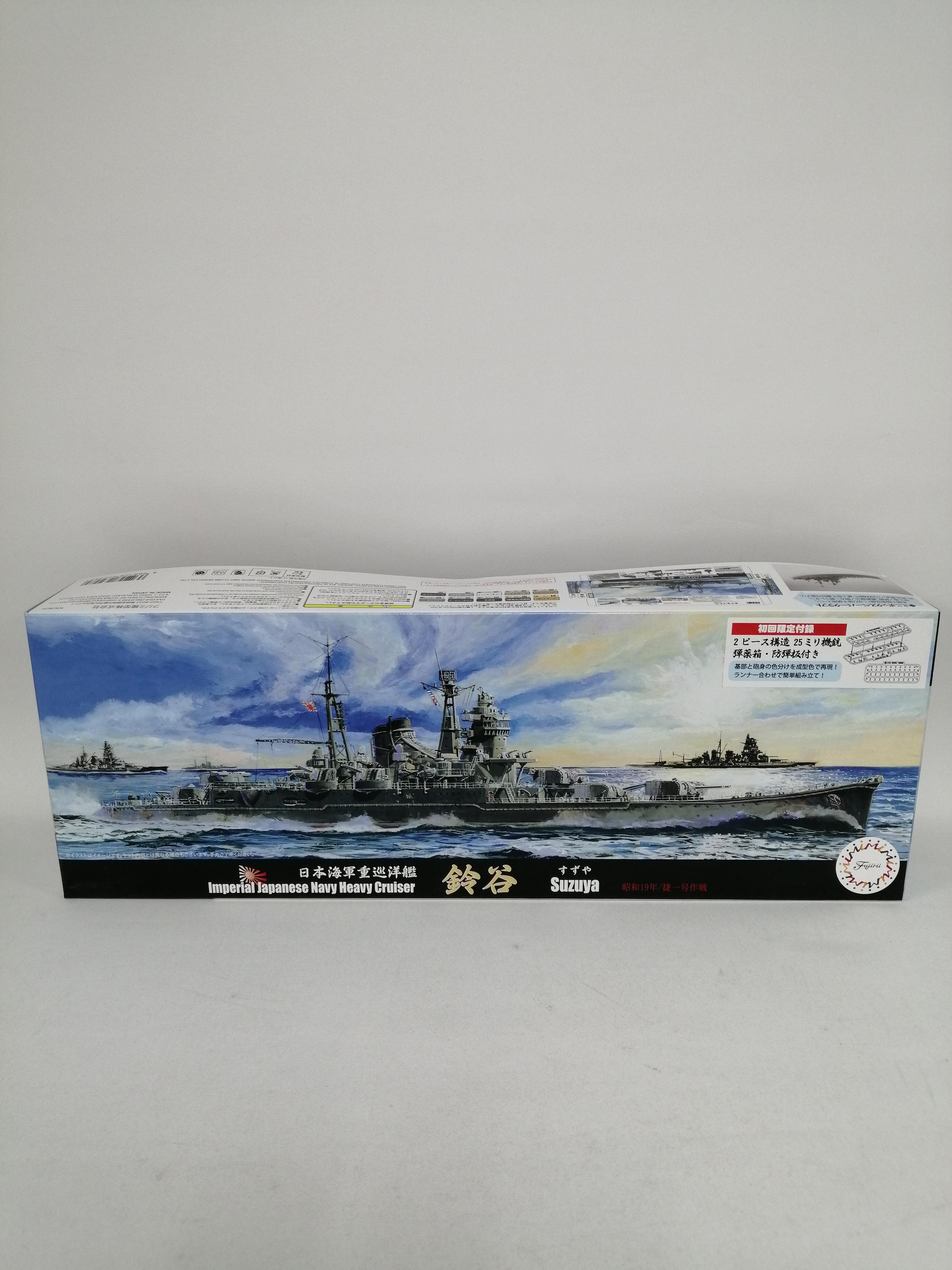 1/700 日本海軍重巡洋艦 鈴谷|フジミ模型
