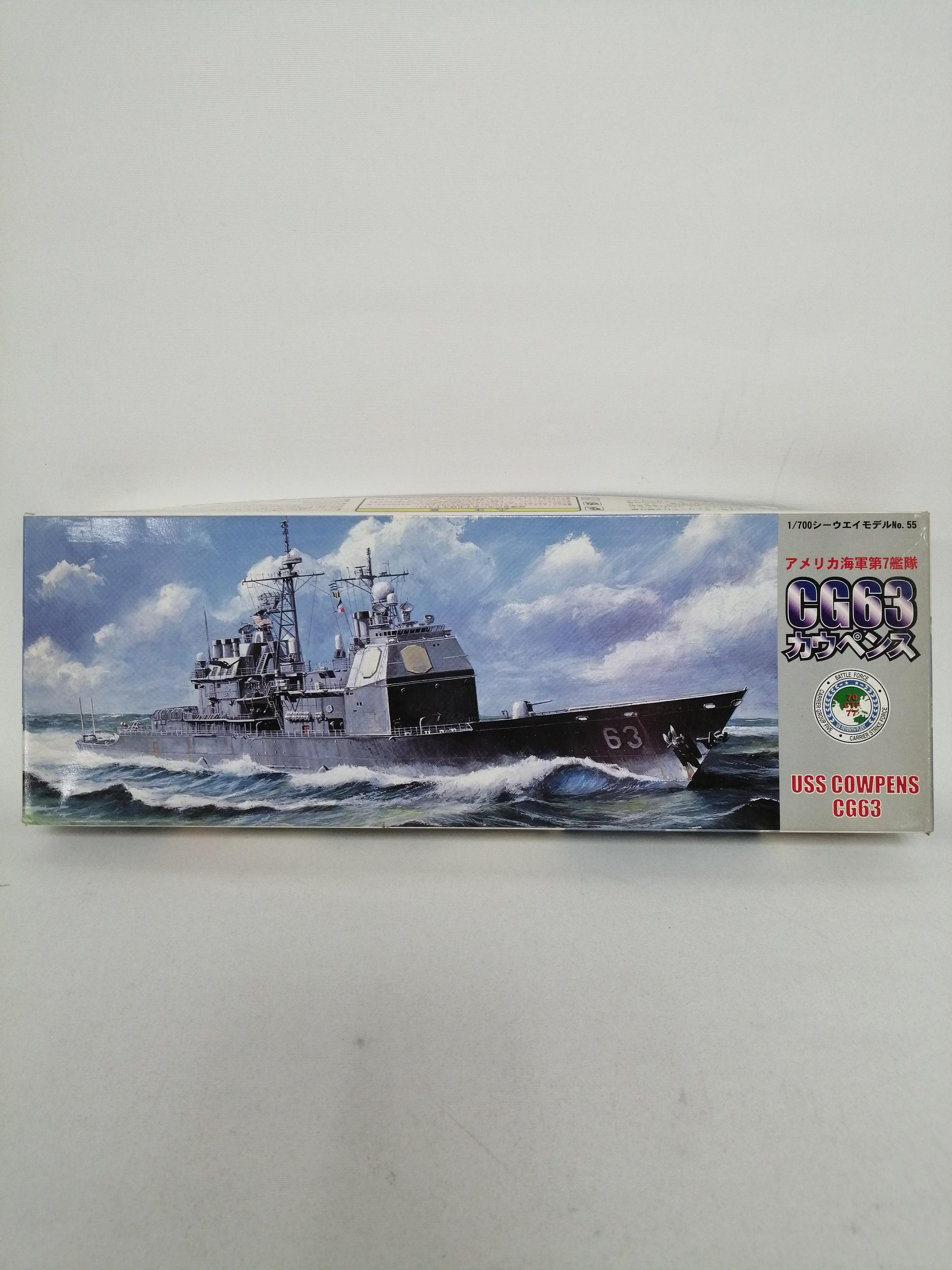 1/700 CG63 カウペンス|フジミ模型