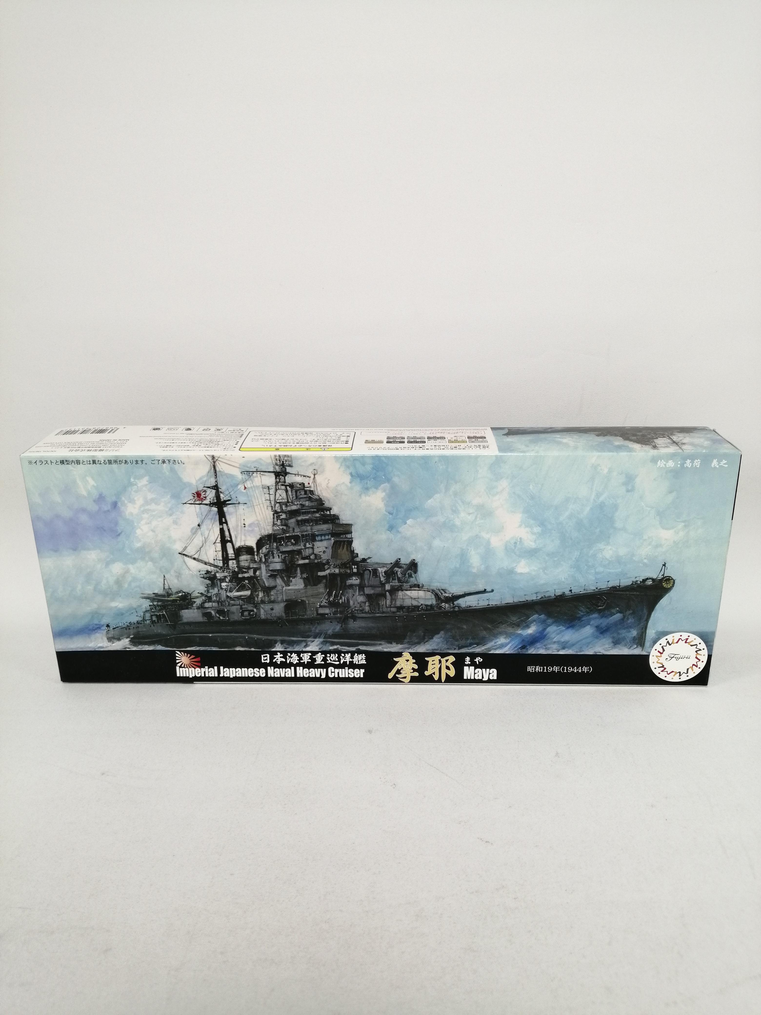 1/700 日本海軍重巡洋艦 摩耶|フジミ模型
