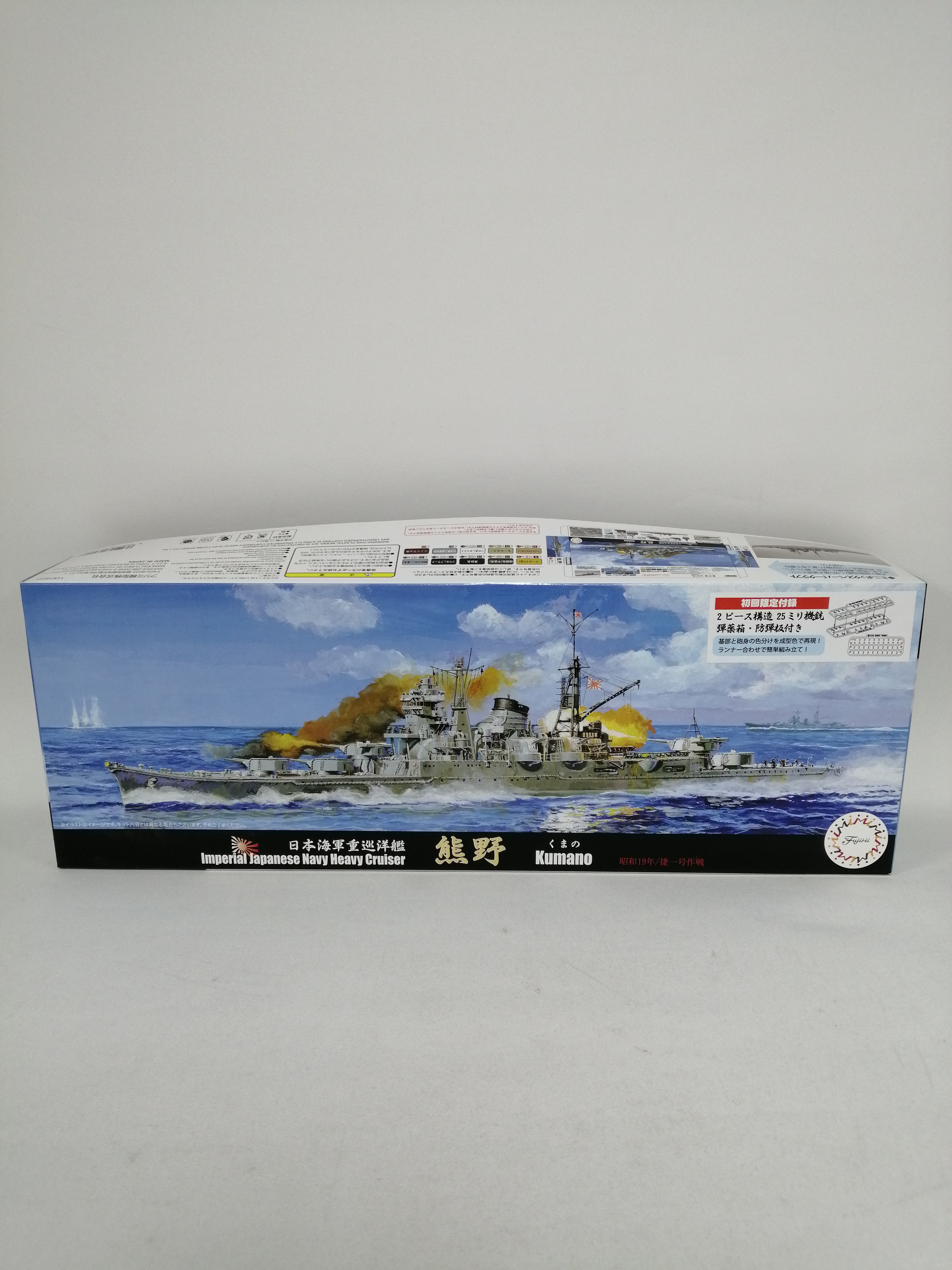 1/700 日本海軍重巡洋艦 熊野|フジミ模型