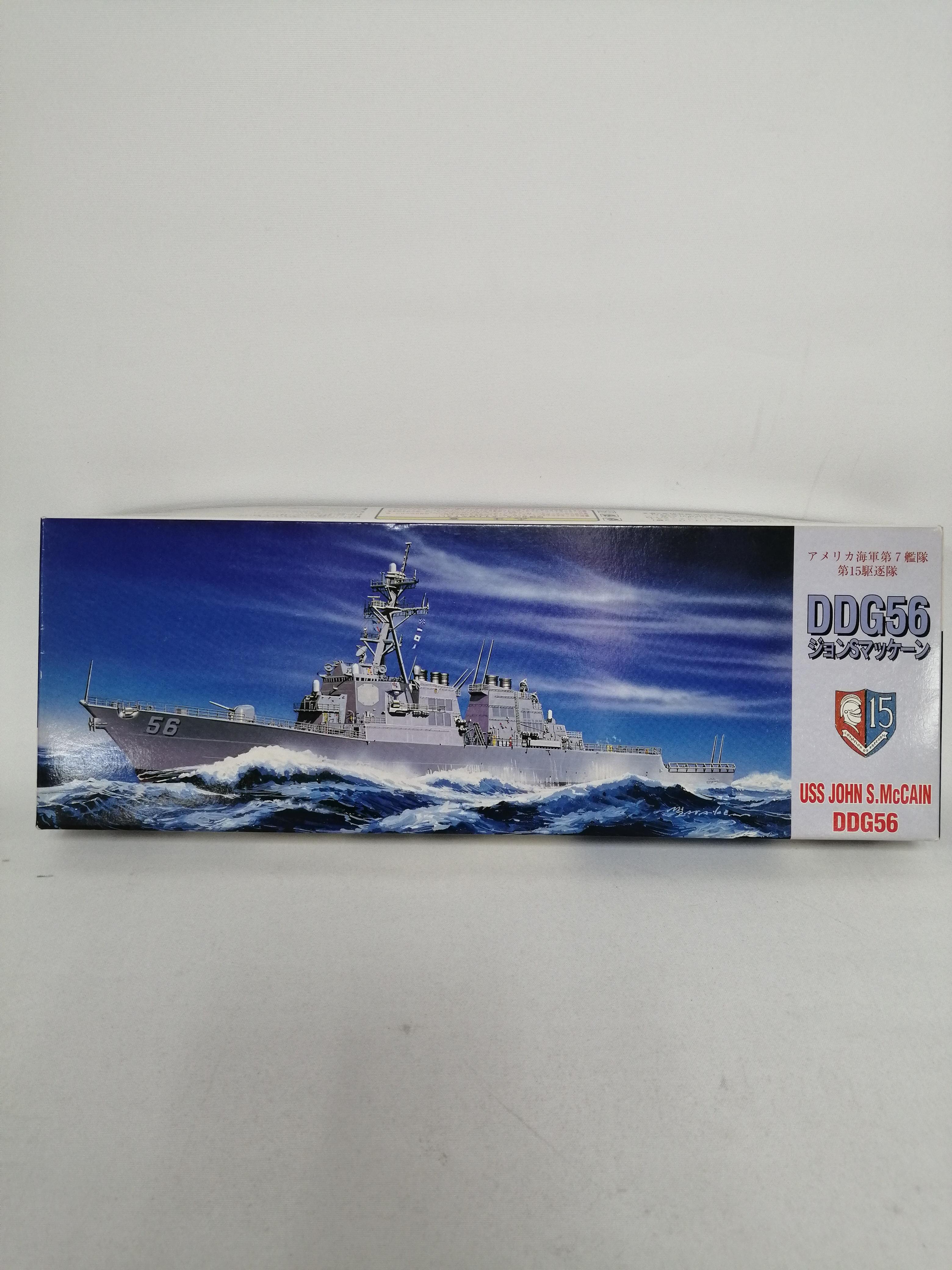 1/700 DDG56 ジョンSマッケーン|フジミ模型