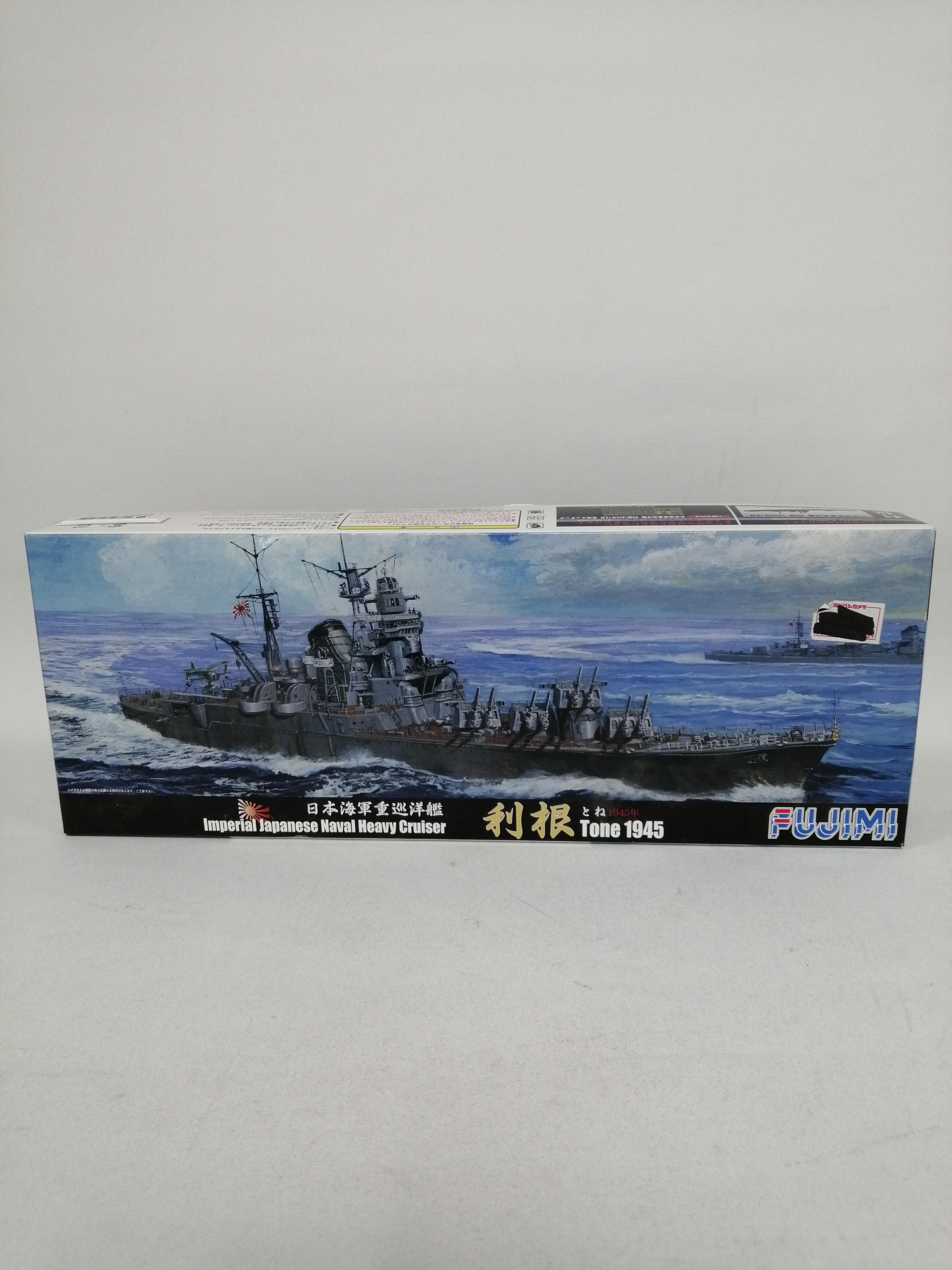 1/700 日本海軍重巡洋艦 利根|フジミ模型