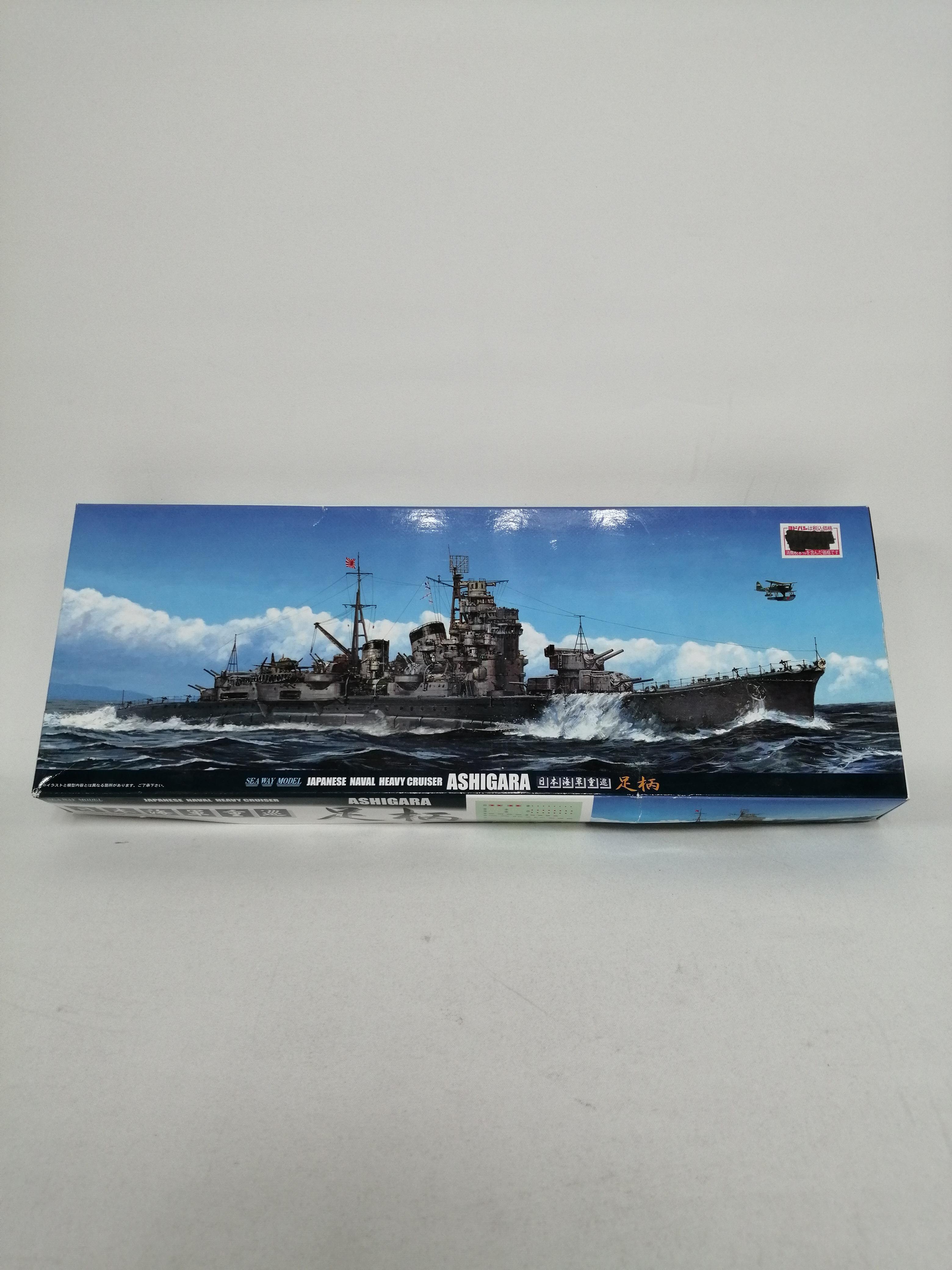 1/700 日本海軍重巡洋艦 足柄|フジミ模型