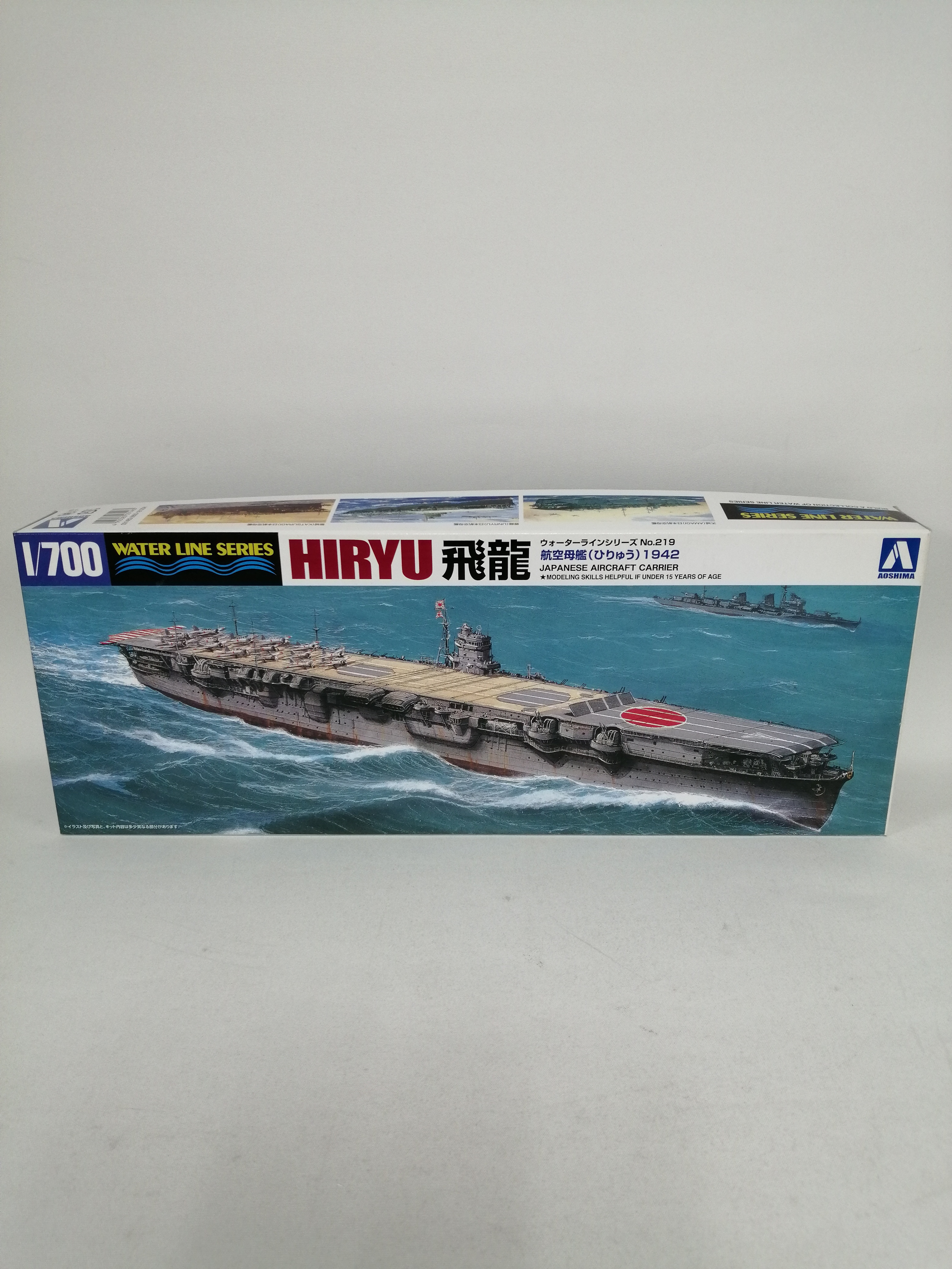 1/700 航空母艦 飛龍 1942|青島文化教材社