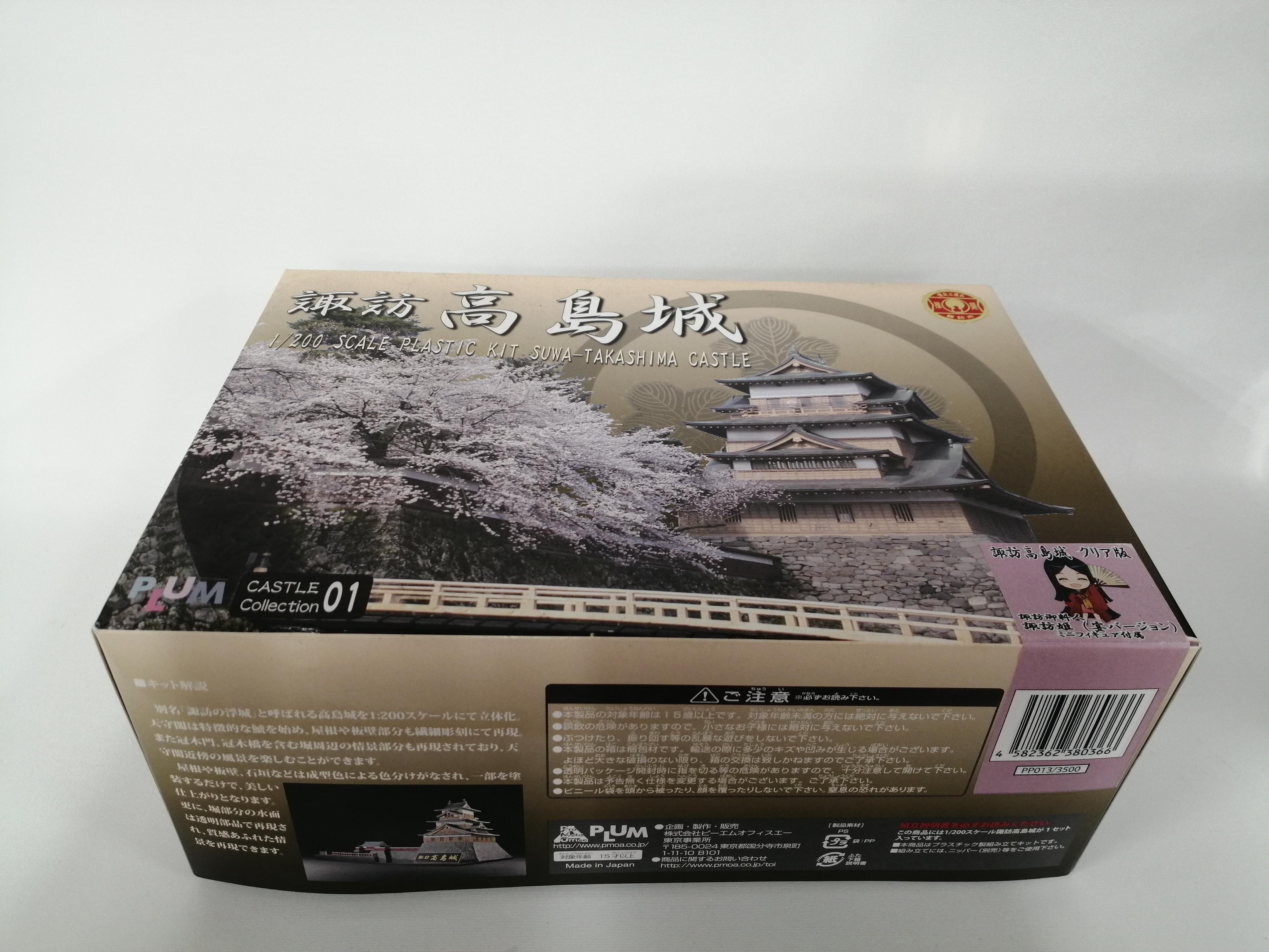 【未組立】1/200スケールモデル 諏訪 高島城|PLUM