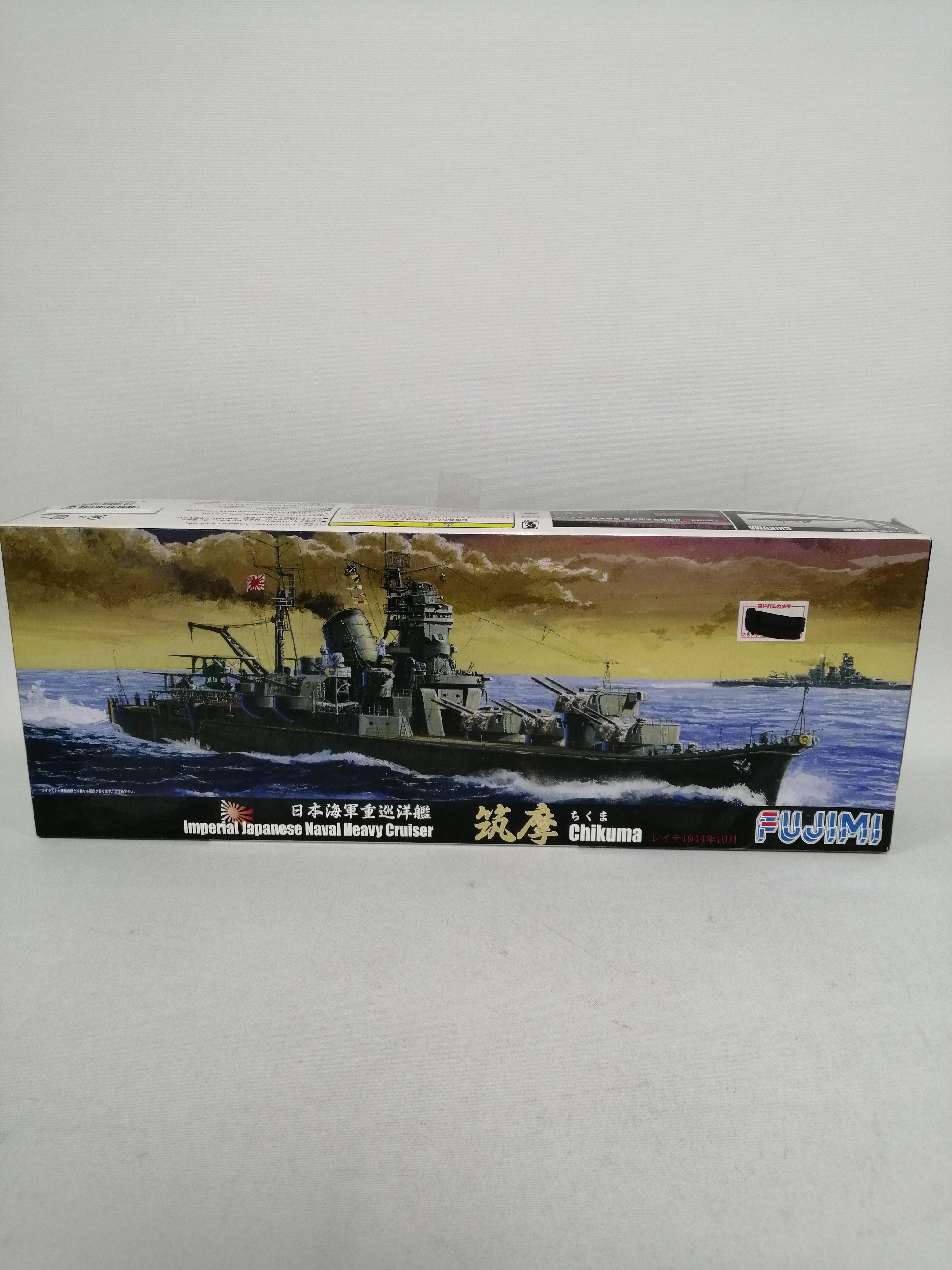 1/700 日本海軍重巡洋艦 筑摩|フジミ模型