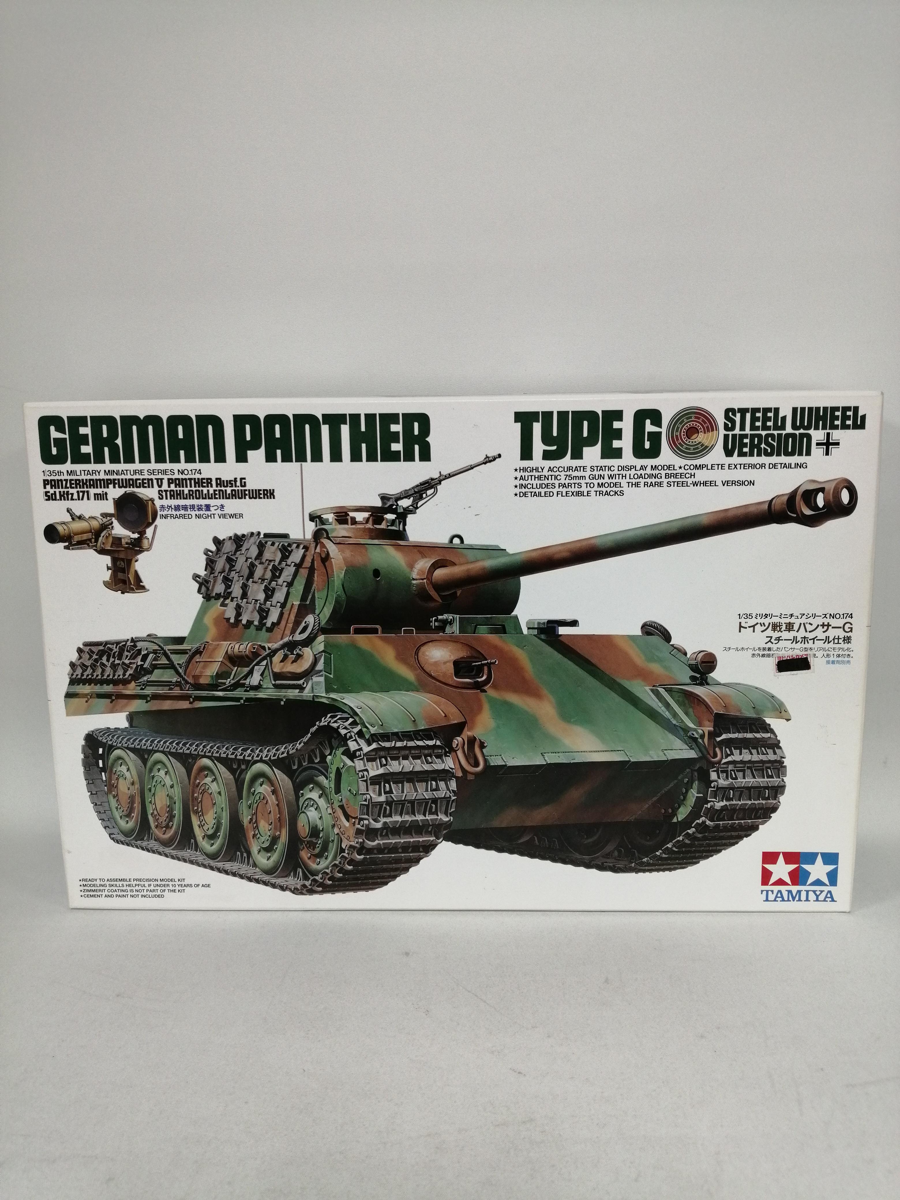 1/35 ドイツ戦車パンサーG スチールホイール仕様|TAMIYA