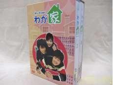 わが家 スペシャルDVD BOX K-PLAZA.COM
