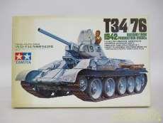 戦車・軍用車両