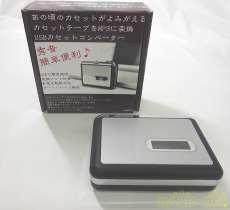 USBカセットコンバータ|テック