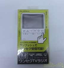 ワンセグ対応ラジオ|KAIHOU