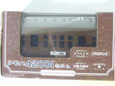 最後の旧型国電 クモハ42001 標準色|タカラ