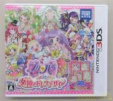 3DSソフト|TAKARA TOMY
