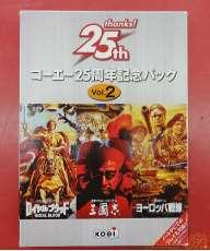 コーエー25周年記念パック vol.2