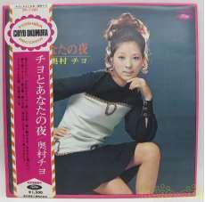 奥村チヨ / チヨとあなたの夜|TOSHIBA EMI
