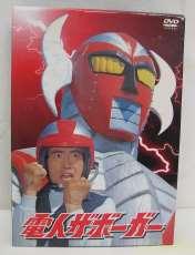 電人ザボーガー DVD-BOX|KING RECORD