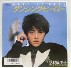 荻野目洋子 / ダンシング・ヒーロー|Victor Entertainment