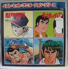 ベスト・ヒット・アニメーション・シリーズ 男どアホウ!甲子園|NIPPON COLUMBIA