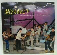 V.A. / 若さで行こう|TOSHIBA EMI