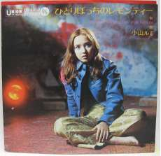 小山ルミ / ひとりぼっちのレモンティー|ユニオン/テイチクレコード