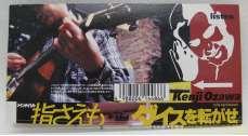 小沢健二 / 指さえも|TOSHIBA EMI
