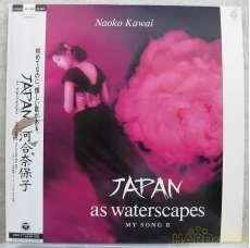 河合奈保子 / JAPAN AS WATERSCAPES M|日本コロムビア