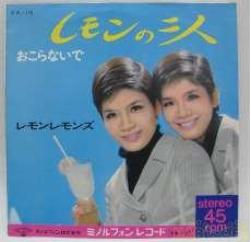 レモンレモンズ/レモンの二人(cw:おこらないで)|ミノルフォンレコード
