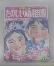 ☆当時物 たのしい幼稚園|講談社