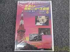 泉麻人の昭和ニュース劇場|ジェネオンエンタテインメント株式会社