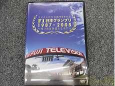 F1日本グランプリ1987-2005|ジェネオン・エンタテインメント