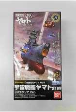宇宙戦艦ヤマト コスモクリアVer.
