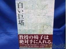 白い巨塔 ドラマ DVD BOX