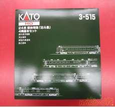 24系 寝台特急「北斗星」4両基本セット|KATO