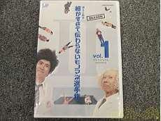 細かすぎて伝わらないモノマネ選手権 Season2 Vol.1|エイベックス・マーケティング(株)