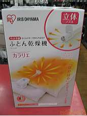 ふとん乾燥機 (未使用品)|IRIS OHYAMA