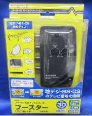UHF・BS・CS テレビ・レコーダーブースター