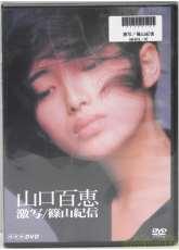 山口百恵 激写/篠山紀信[DVD]|SONY MUSIC DIRECT