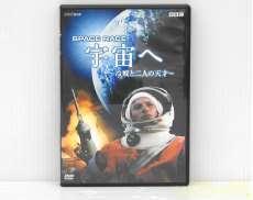 Space Race 宇宙へ 〜冷戦と二人の天才〜 [DVD]|NHKエンタープライズ