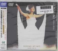伝説から神話へ 日本武道館さよならコンサート・ライブ-完全オリジナル版- [DVD]|SONY MUSIC DIRECT
