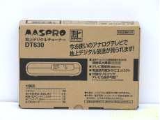 地上デジタルチューナー|MASPRO